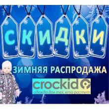 Скидки Crockid зима